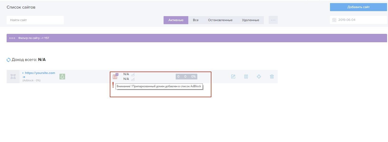 Припаркованный домен добавлен в список AdBlock